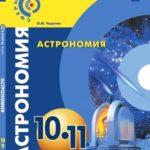 Изучаем астрономию с 2018-2019 учебного года 10-11 классы