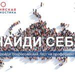 Всероссийская профдиагностика — 2019