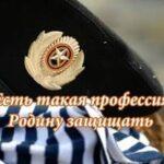 Всероссийская информационно-агитационная акция «Есть такая профессия — Родину защищать!»